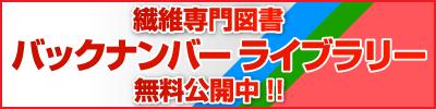 繊維専門図書 バックナンバーライブラリー 無料公開中!!