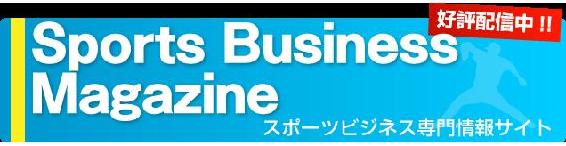 Sports Business Magazine - スポーツビジネスに関わる企業の現状を財務・実務・店頭からリポート -