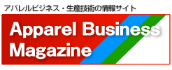Apparel Business Magazine - アパレルビジネス・生産技術の情報サイト -