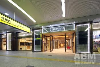 JR西日本最大級の駅ナカ施設 「EKI MARCHE OSAKA」