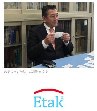広島大学大学院 二川浩樹教授
