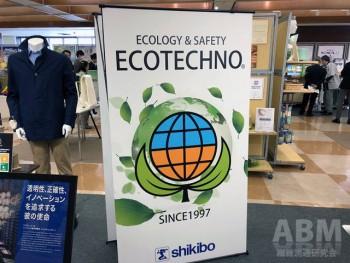 シキボウ、4月の素材展。 ECOLOGY & SAFETY「ECOTECHNO®」を掲げ、 「サステナブル」(持続可能性)をメーンテーマにした