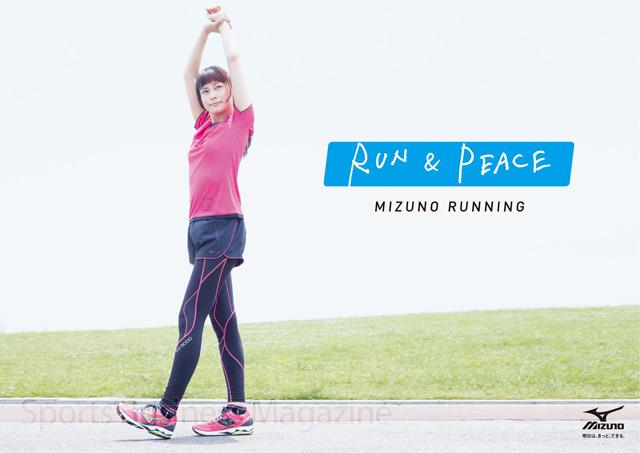 柴咲コウを起用した新しいイメージ 「RUN & PEACE」 柴咲コウを起用した新しいイ