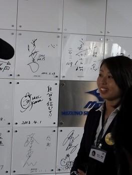 大阪本社1階の特設スペースに 「自分を信じて!!」と 座右の銘を書き入れた