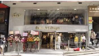 「ダンスウィズドラゴン」 香港セントラル店