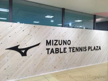 ミズノ、国内初の卓球専用施設 「ミズノ 卓球プラザ北千里」