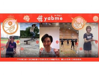 スポーツ動画アプリ「yabme」の画面