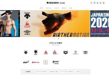 全面リニューアルした デサントジャパンの自社通販サイト 「DESCENTE STORE オンライン」