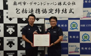 デサントジャパンと奥州市が協定を締結 (左からデサントジャパン 小川典利大社長、小沢昌記 奥州市長)
