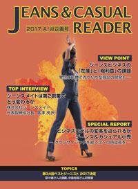 ジーンズ アンド カジュアル リーダー 2017AW