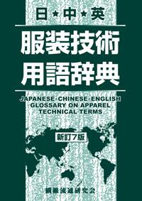 日中英服装技術用語辞典 新訂7版