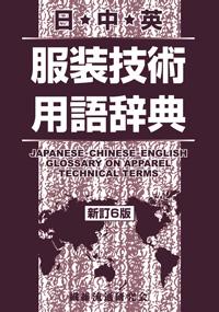 日中英服装技術用語辞典 新訂6版