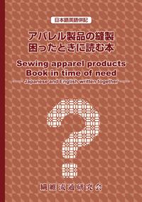アパレル製品の縫製<br />困ったときに読む本