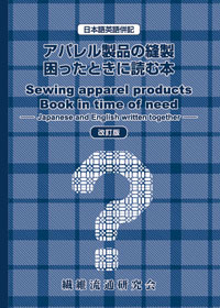 アパレル製品の縫製<br />困ったときに読む本 改訂版