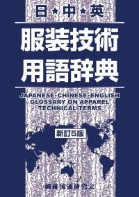 日中英服装技術用語辞典 新訂5版