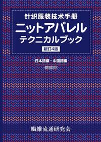 ニットアパレルテクニカルブック<br>新訂4版